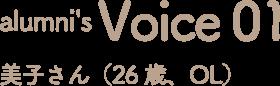 Voice1 美子さん(26歳、OL)
